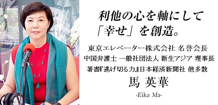 東京エレベーター株式会社 代表取締役社長 馬英華